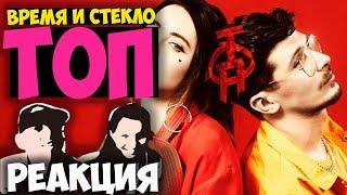 Время и Стекло - ТОП КЛИП 2018 | Иностранцы слушают русскую музыку и смотрят русские клипы РЕАКЦИЯ