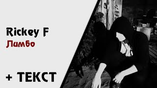 Rickey F - Лимбо (+ текст)