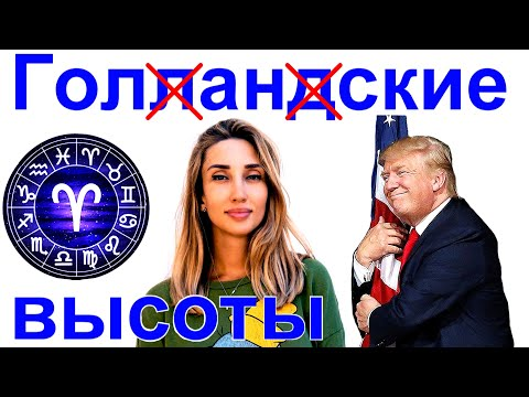 Про ГОЛАНСКИЕ ВЫСОТЫ,  Дональда Трампа и гороскоп Ольги Шарий