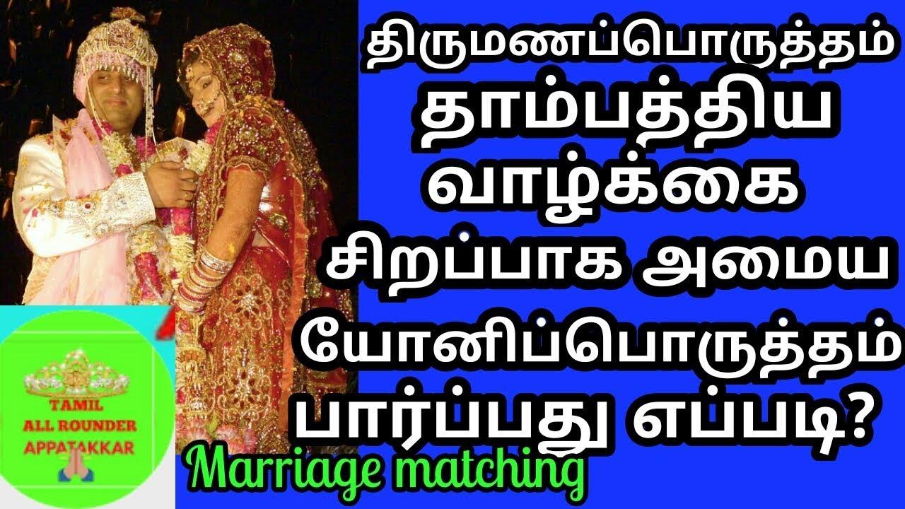 Porutham Vedic matchmaking