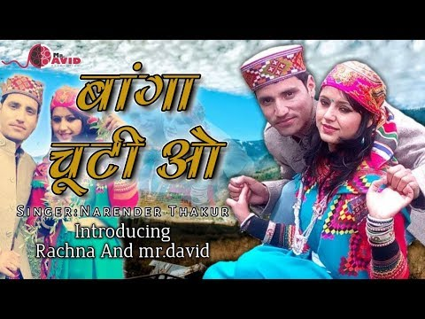 Pahari Hit Song Narender Thakur I Nochade Nochade Banga Chuti Ho I Mr David % Richa