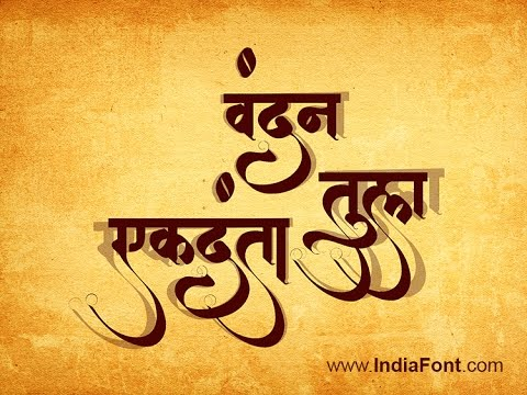 AMS Aakash Hindi Marathi Calligraphy Font Presentation