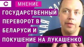 Государственный переворот в Беларуси и покушение на Лукашенко