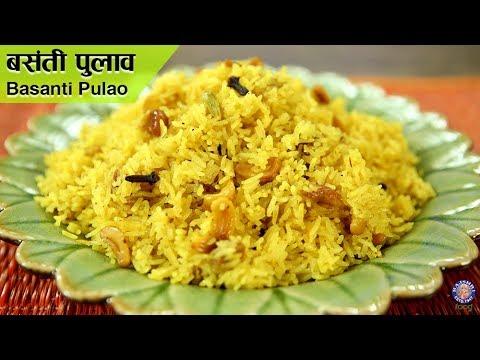 Basanti Pulao | Durga Puja Special | Traditional Bengali Pulao Recipe | Sweet Yellow Rice | Varun