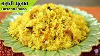 Basanti Pulao  Traditional Bengali Pulao Recipe  Sweet Yellow Rice  Bengali Special Recipe Varun