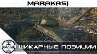 Самые лучшие позиции World of Tanks точки на измененных картах wot 114