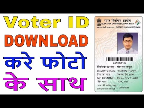 Download voter id card with photo |  How to Download Voter ID Card without any Details [Paytm Cash]