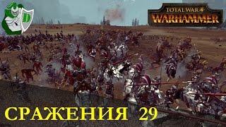 TOTAL WAR: Warhammer - Сражения(29) - Горькие уроки