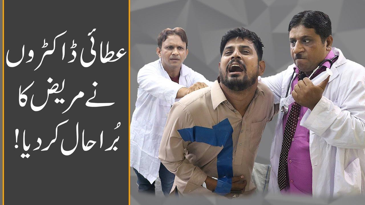 Sajjad Jani Funny Hospital🤣🤣 | Faisal Ramay | Mitha Puria | Ajmal Soni | Sajjad Jani Official