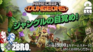 【DLC:ジャングルの目覚め】弟者,兄者,おついちの「Minecraft Dungeons(マインクラフト  ダンジョンズ)」【2BRO.】