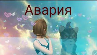 Фильм Авария