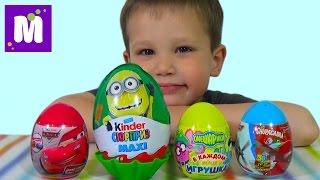 Тачки Миньены Смешарики Летачки яйца с сюрпризами распаковка Cars Planes Minions