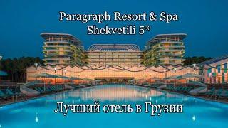 Батуми 2021 Отель Paragraph Resort Spa Shekvetili Свадьба друзей Обзор отеля 5 Цены на еду