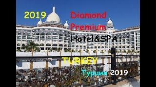 Турция. Hotel Diamond Premium. Обзор. Вроде как супер!