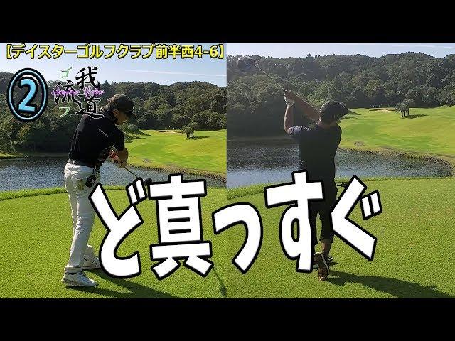 【お久しぶりゴルフラウンド②】パーラッシュ!?でも、、、【デイスター前半西4-6】