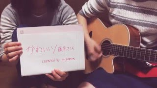 "miyumeです。 月9で話題の藤原さくらちゃんの歌、""かわいい""をアコギで..."