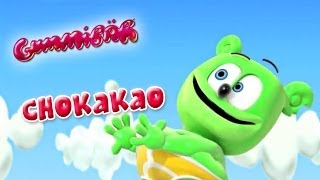 Gummibär - CHO KA KA O - French music video(ChoKaKaO is a French music video by Gummibär aka Osito Gominola, Ursinho Gummy, Gumimaci, Funny Bear, The Gummy Bear, etc. http://www.gummibar.net ..., 2008-03-27T23:34:00.000Z)