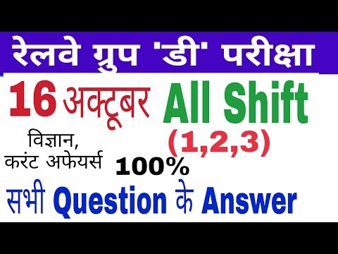 Railway group d all shift question paper 16 october  2018 || rrb group d exam analysis | gktrack