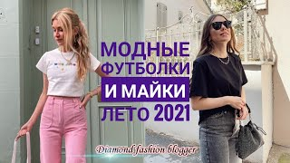 МОДНЫЕ ФУТБОЛКИ И МАЙКИ НА ЛЕТО 2021