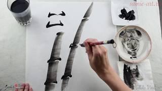 "Он-лайн обучение суми-э ""Бамбук"" http://online.sumie-art.ru/main"