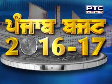 Punjab Budget 2016 - 17   PTC News Special