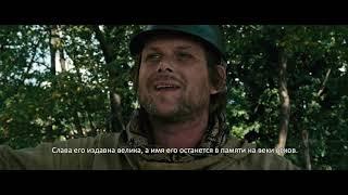 """""""Грозные войны"""": трейлер фильма Луки Иммеси и Джулии Браццале"""