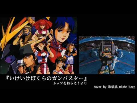 歌唱魂karaoke: いけいけぼくらのガンバスター (from: Aim for the Top! Gunbuster)