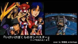 A short version karaoke cover of Gunbuster insert theme. Compose: ...