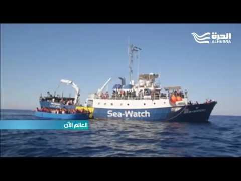 قوارب إنقاذ إلمانية تنتشل مئات المهاجرين غير الشرعيين قبالة السواحل الليبية  - 17:20-2017 / 6 / 26