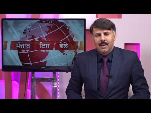 PUNJAB NEWS CHANNEL Y November 21st -PART   2