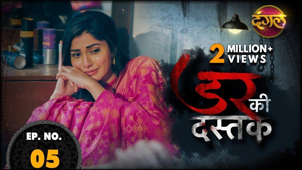 Dar Ki Dastak | Dangal TV Show | Episode 05 | Manmohini ( मनमोहिनी ) New TV Show