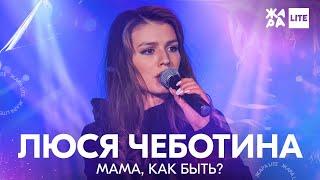 Смотреть клип Люся Чеботина - Мама, Как Быть?