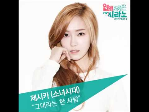 OFFICIAL INST] The One Like You Jessica (SNSD) Cyrano OST w DL link YouTube
