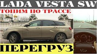 Зачем нужна Lada Vesta SW с 1.8 ? Трасса даст ответ