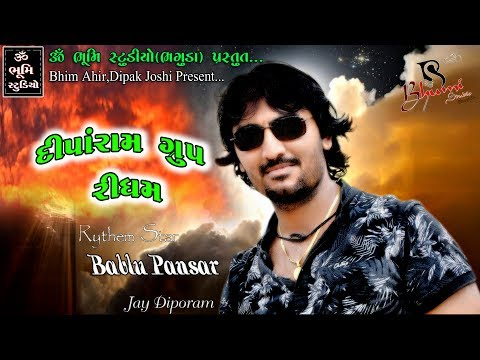 Deeporam Group Title Rythem | Bablu Pansar Special | Gujarat No Tiger Gaman Santhal | HD Video Song