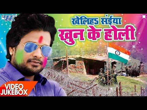 सबसे हिट गाना 2017 || खेले सईया खून के होली || Ritesh Pandey || Video JukeBox || Bhojpuri Holi Songs