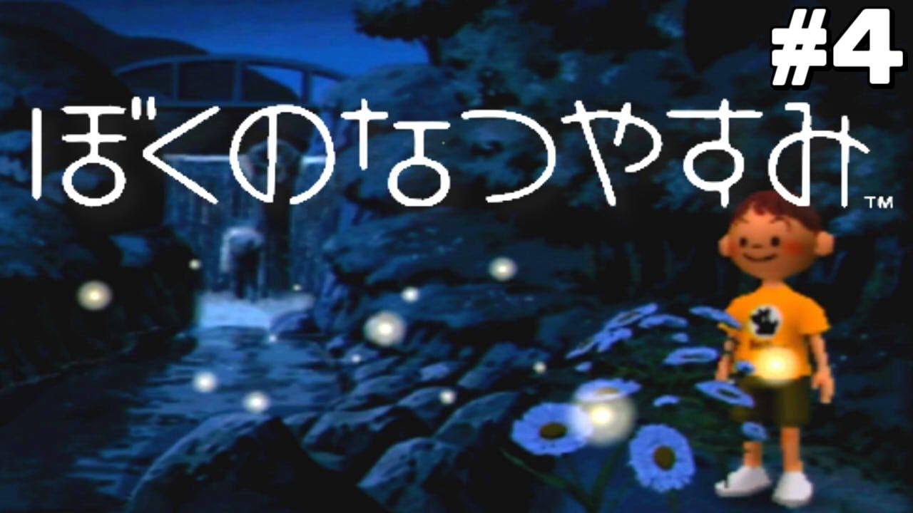 夜中こっそり抜け出して、ホタルを見に行く|ぼくのなつやすみ #4