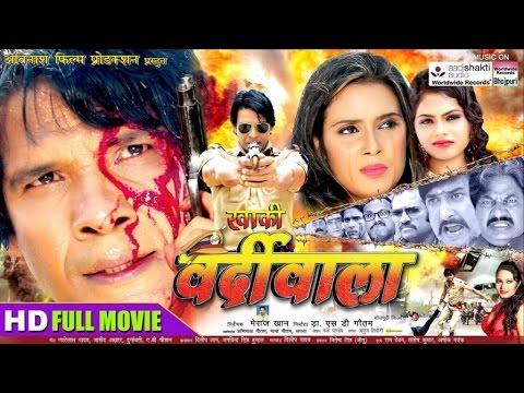 KHAKHI WARDIWALA - BHOJPURI FULL MOVIE | Latest Movie