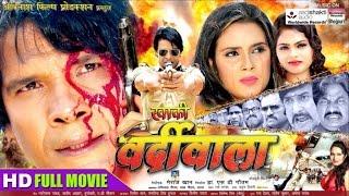 Repeat youtube video KHAKHI WARDIWALA - BHOJPURI FULL MOVIE   Latest Movie
