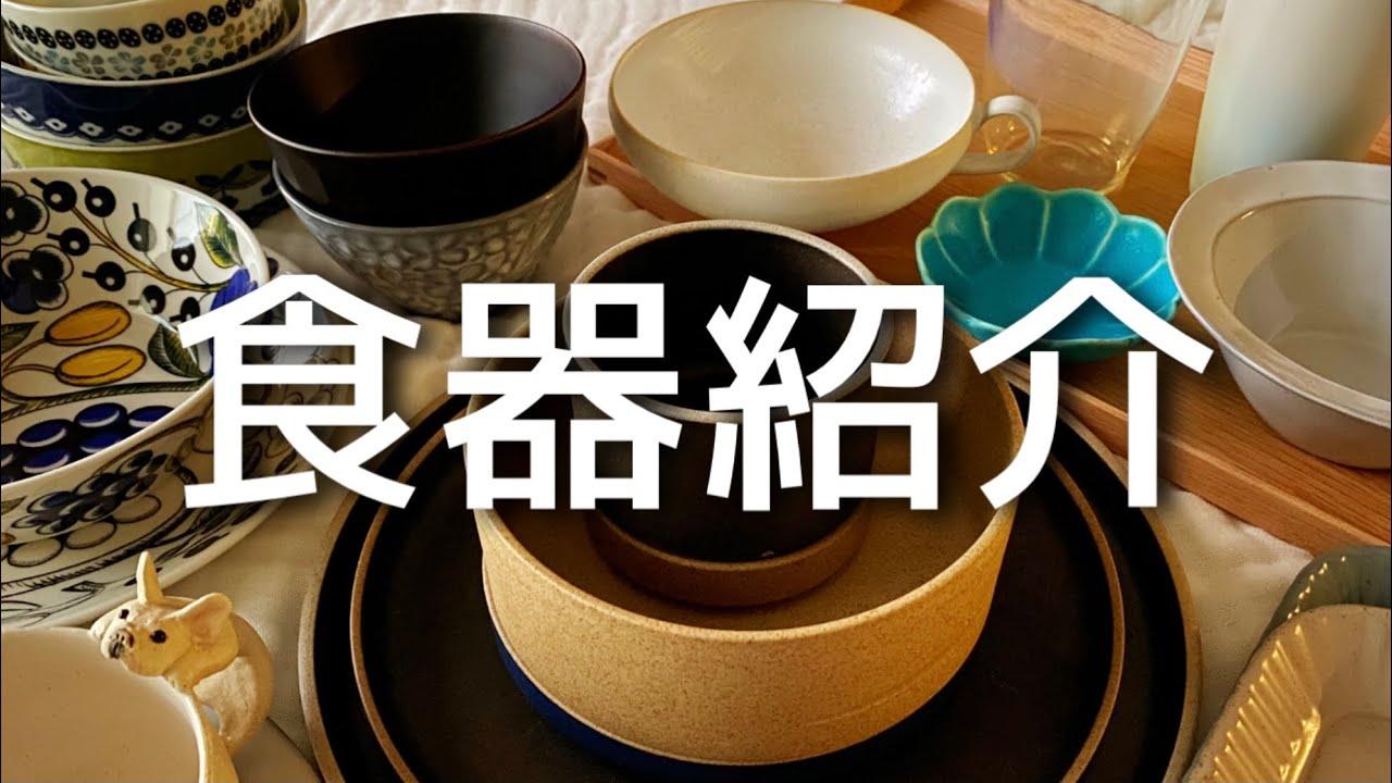 【食器紹介】一人暮らし、料理微妙でも素敵に魅せてくれるお気に入りの器たち。食洗機対応