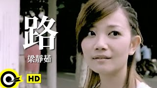 梁靜茹 Fish Leong【路 The Road】Official Music Video thumbnail
