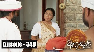 Muthu Kuda | Episode 349 07th June 2018 Thumbnail