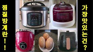 찜질방 계란, 맥반석 계란  만들기/ 4가지 방법 비교