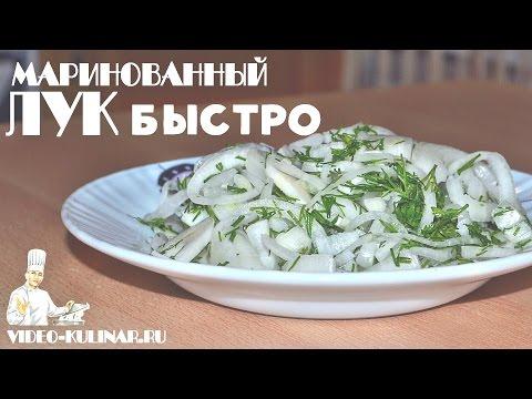 Как мариновать лук для селедки быстро и вкусно