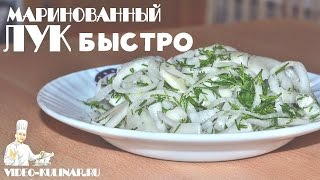 Маринованный лук - быстро и вкусно