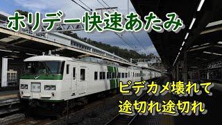 【185系】ホリデー快速あたみ号 熱海行き ダイジェスト