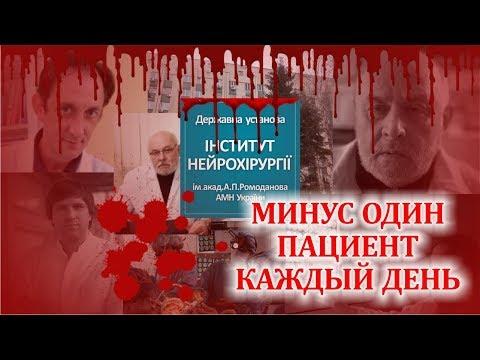 Институт нейрохирургии им.Ромоданова - минус 1 пациент каждый день. Это страшно!