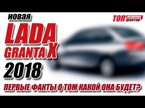 Новая Lada Granta 2018. И почему Калину снимут с производства?