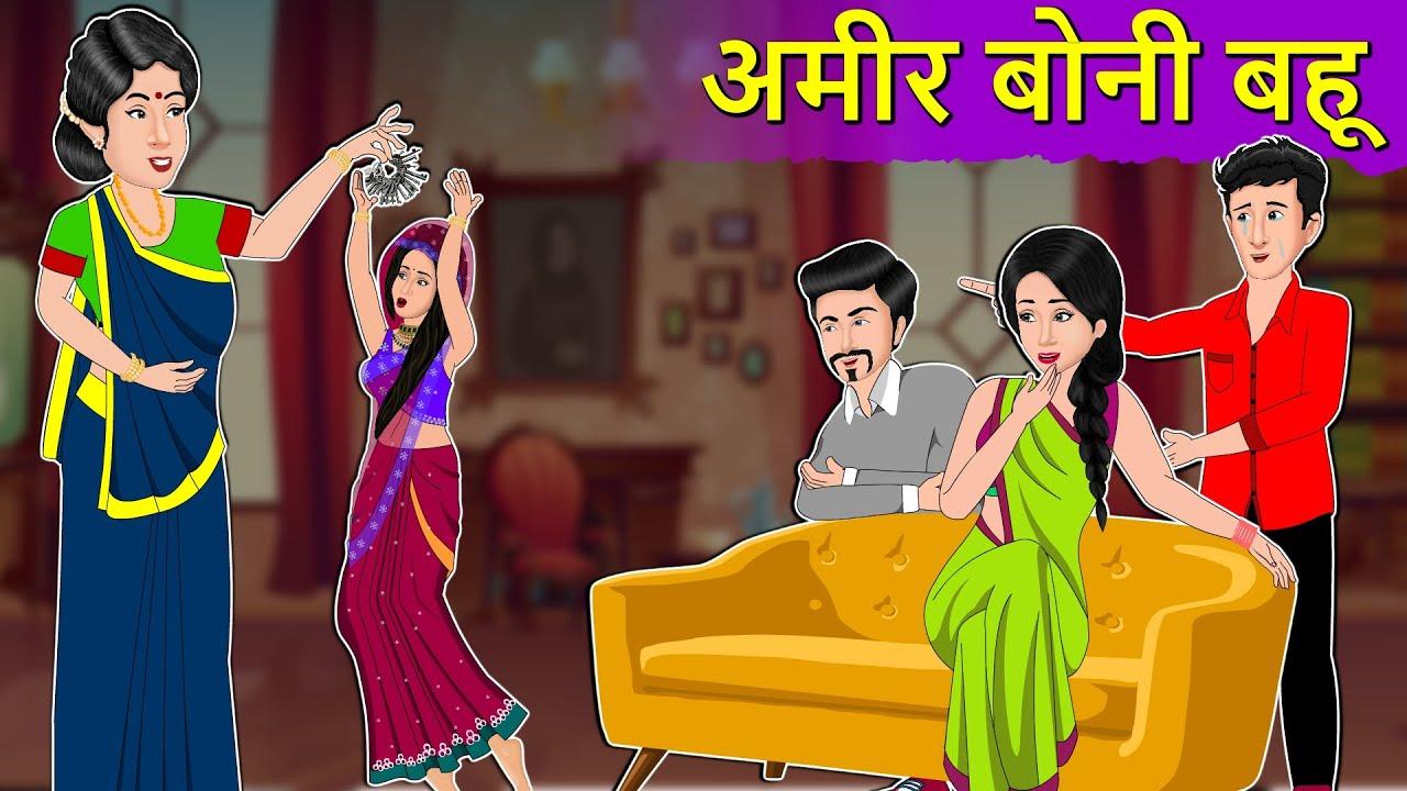 Kahani अमीर बोनी बहू: Saas Bahu Moral Stories in Hindi | New Hindi Kahaniya | Daily Story TV