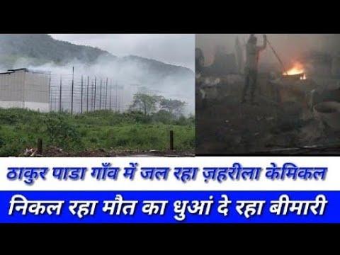 ठाकुर पाडा गाँव में जल रहा ज़हरीला केमिकल निकल रहा मौत का धुआं!! Police Mahanagar